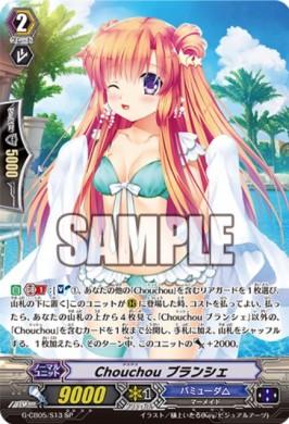Chouchou ブランシェ【七色の歌姫:スペシャル】ヴァンガード公式【20170627】今日のカード