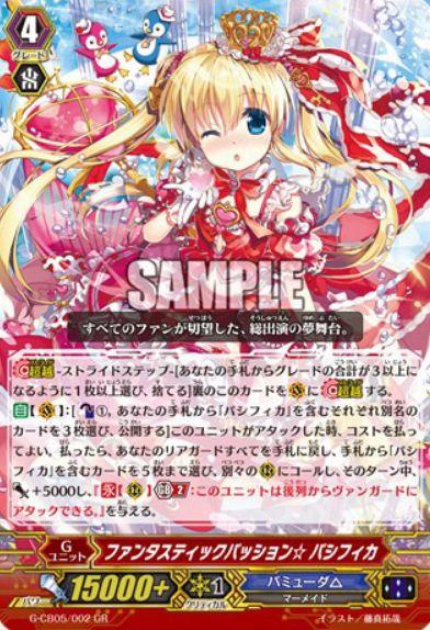 ファンタスティックパッション☆パシフィカ【七色の歌姫:ジェネレーションレア】ヴァンガードG収録カード情報