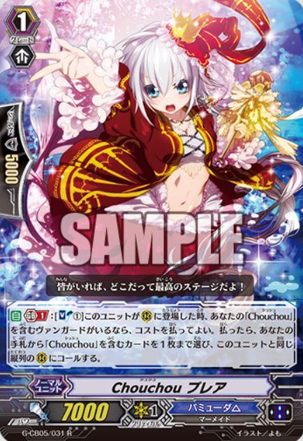 Chouchou プレア【七色の歌姫:レア】ヴァンガード公式【20170629】今日のカード
