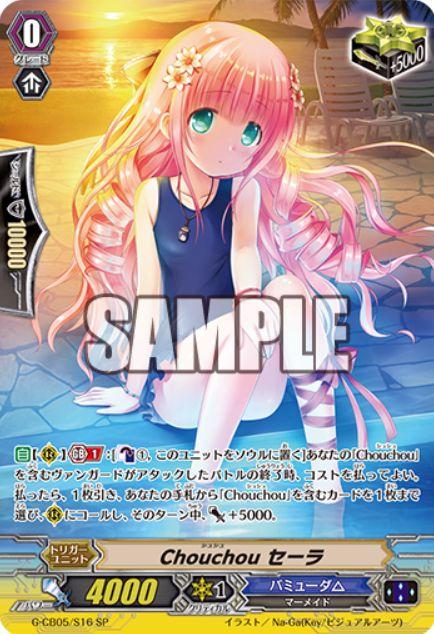 Chouchou セーラ【七色の歌姫:スペシャル】ヴァンガード公式【20170629】今日のカード