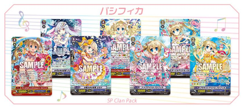 七色の歌姫「SPクランパック パシフィカ」の収録カード情報が公開!