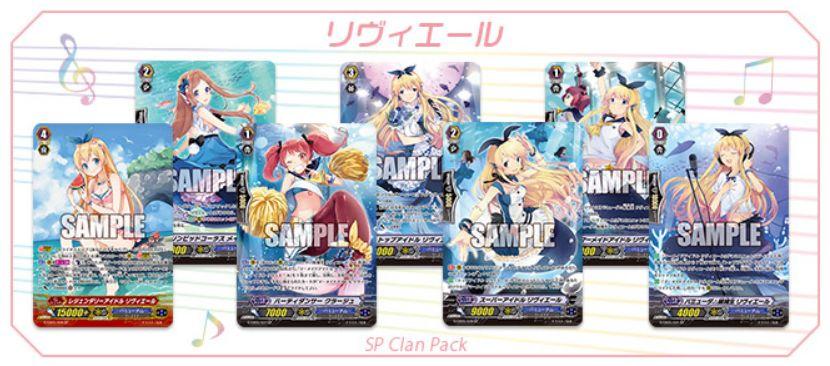 七色の歌姫「SPクランパック リヴィエール」のパック封入カード情報が公開!