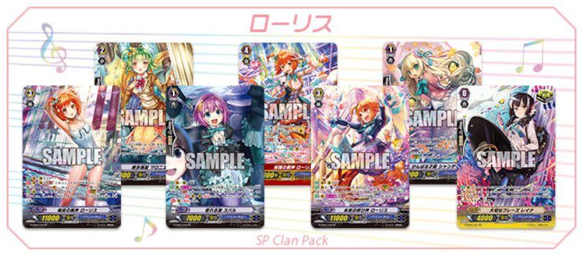 七色の歌姫「SPクランパック ローリス」のパック封入カード情報が公開!