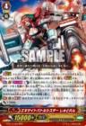 エキサイトバトルシスター しゅとれん(VG第12弾「竜皇覚醒」収録トリプルレアRRR)