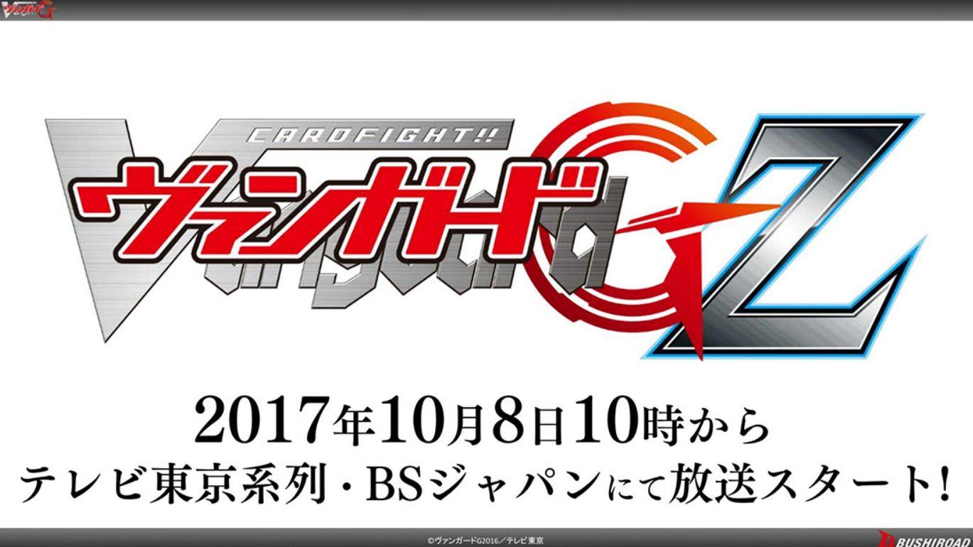 テレビアニメ新シリーズ「ヴァンガードGZ」が2017年10月より放送開始!