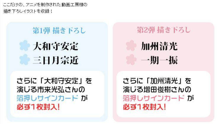 VG【刀剣乱舞-花丸-デッキセット 第1弾/第2弾】収録サインカード情報