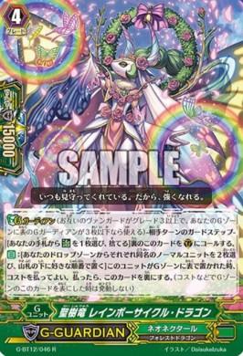 聖樹竜 レインボーサイクル・ドラゴン【第12弾 竜皇覚醒:レア】ヴァンガードG収録カード情報