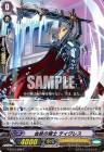 血統の騎士 ティグレス【第12弾 竜皇覚醒:コモン】ヴァンガードG収録カード情報