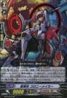 星輝兵 コロニーメイカー【混沌と救世の輪舞曲:再録】ヴァンガードG収録カード情報
