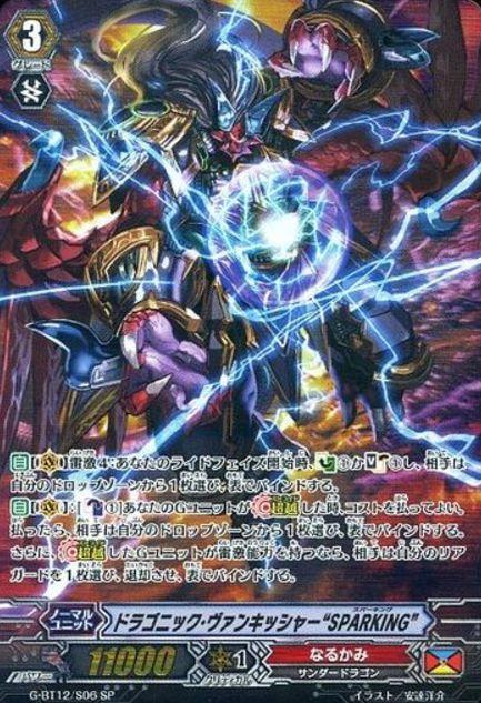 """ドラゴニック・ヴァンキッシャー""""SPARKING""""【第12弾 竜皇覚醒:SP】ヴァンガードG収録カード情報"""