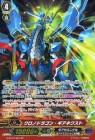 クロノドラゴン・ギアネクスト【第12弾 竜皇覚醒:SP】ヴァンガードG収録カード情報