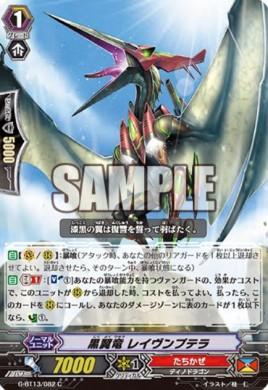 黒翼竜 レイヴンプテラ(ヴァンガードG13弾「究極超越」収録コモンたちかぜ)