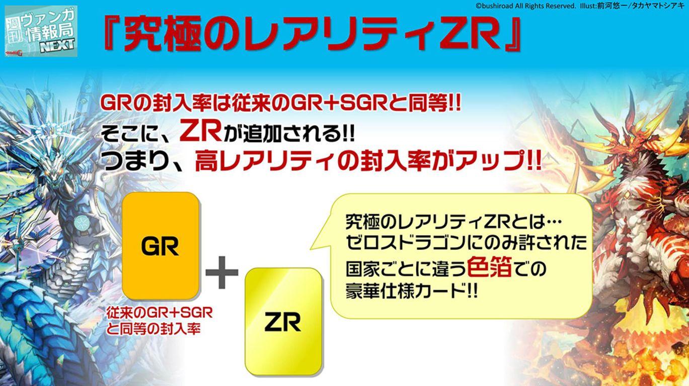 究極超越のゼットレア(ZR)の封入率情報