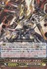 星雲竜 サイクリック・ドラゴン(クランブースター「混沌と救世の輪舞曲」収録)