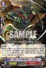 リザードアタッカー コンロー(ヴァンガードG「第13弾 究極超越」収録かげろうコモン)