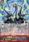 蒼波帥竜 テトラボイル・ドラゴン【第13弾 究極超越:特別再録】ヴァンガードG収録カード情報