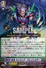 巨星 ライジング・グレイトスター(ヴァンガードG第13弾「究極超越」収録ダブルレアRR)