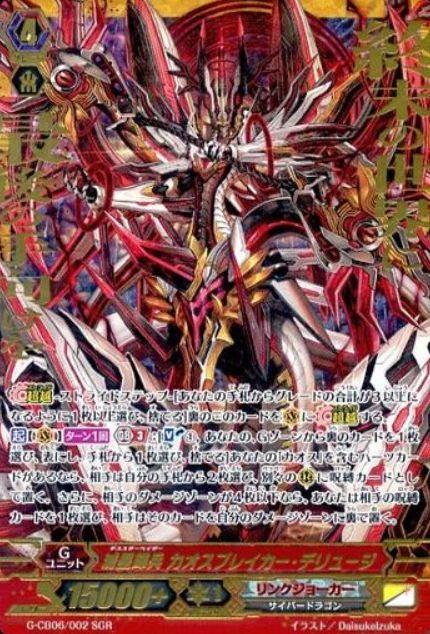 滅星輝兵 カオスブレイカー・デリュージ【混沌と救世の輪舞曲:SGR】ヴァンガードG収録カード情報