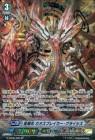 星輝兵 カオスブレイカー・クライシス【混沌と救世の輪舞曲:SP】ヴァンガードG収録カード情報