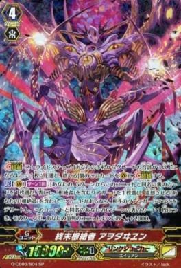 終末根絶者 アヲダヰヱン【混沌と救世の輪舞曲:SP】ヴァンガードG収録カード情報