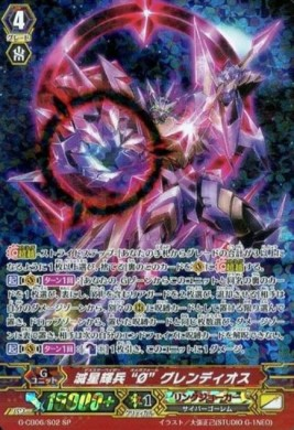 """滅星輝兵 """"Ø"""" グレンディオス【混沌と救世の輪舞曲:SP】ヴァンガードG収録カード情報"""