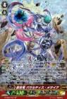 創世竜 バサルティス・メサイア【混沌と救世の輪舞曲:SP】ヴァンガードG収録カード情報