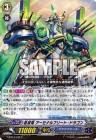 蒼波竜 アーセナルフリート・ドラゴン(ヴァンガードG「第13弾 究極超越」収録コモン・アクアフォース)