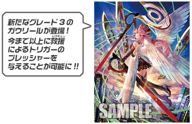 VG第13弾-究極超越「エンジェルフェザー」の収録カード情報一覧まとめ!