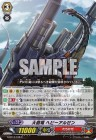 大砲竜 ヘビーアルゼン(ヴァンガードG「第13弾 究極超越」収録コモン・たちかぜ)
