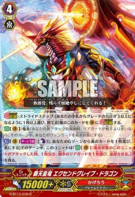 覇天皇竜はてんこうりゅう エクセンドグレイブ・ドラゴン