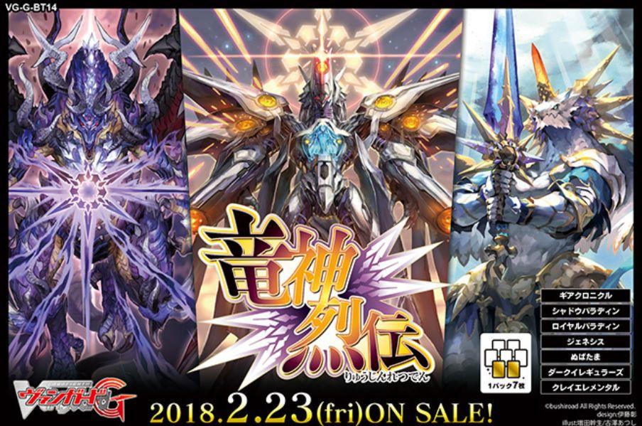 VG第14弾【竜神烈伝】のBOX予約が解禁!売り切れやプレミア化に注意!