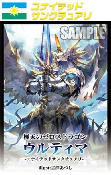 極天のゼロスドラゴン ウルティマ(ヴァンガード 第14弾 竜神烈伝)