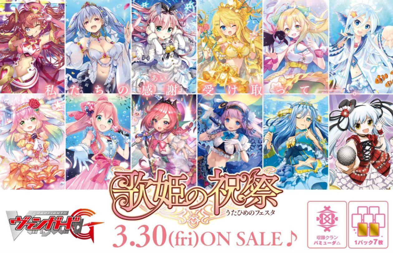 クランブースター「歌姫の祝祭」が発売決定!発売日は2018年3月30日!売り切れ必至!