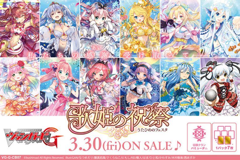 VG【歌姫の祝祭】のカートン予約が最安値ショップで解禁!売り切れやプレミア化に注意!