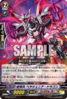 星輝兵 ベラジュニア・ドラゴン(ヴァンガードG【The GALAXY STAR GATE】収録コモン・リンクジョーカー)