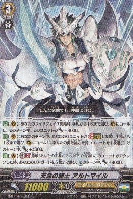 天命の騎士 アルトマイル(ヴァンガード「竜神烈伝」RRR特別再録)