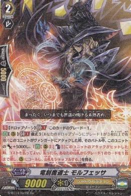 竜刻魔道士 モルフェッサ(VG第14弾「竜神烈伝」RRR仕様特別再録)