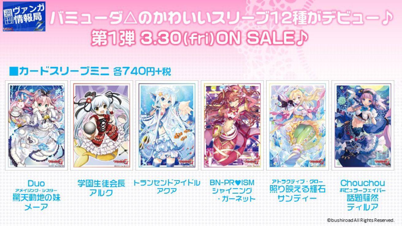 カードスリーブミニ 歌姫の祝祭 第1弾(2018年3月30日発売)