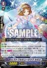レストフルミュージック ルミエ(ヴァンガードG【クランブースター 歌姫の祝祭】収録コモン・レインディア)