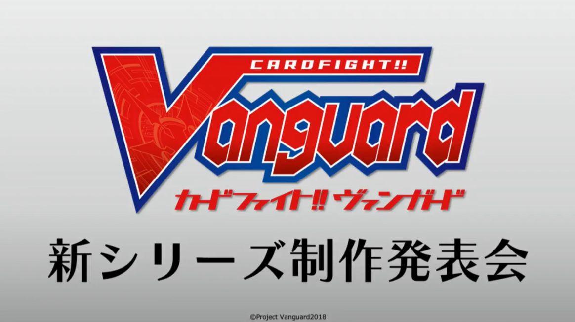 ヴァンガードchにて「ヴァンガード 新シリーズ制作発表会」が動画公開!