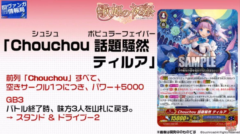 Chouchou 話題騒然 ティルア(週刊ヴァンガ情報局)