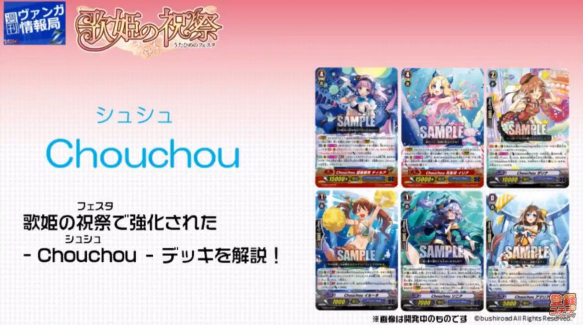 chouchouデッキ(週刊ヴァンガ情報局 歌姫の祝祭)
