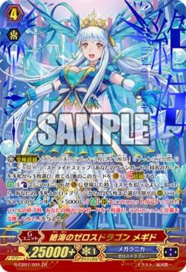 絶海のゼロスドラゴン メギド(ヴァンガードG【クランブースター 歌姫の祝祭】収録ゼットレアZR)