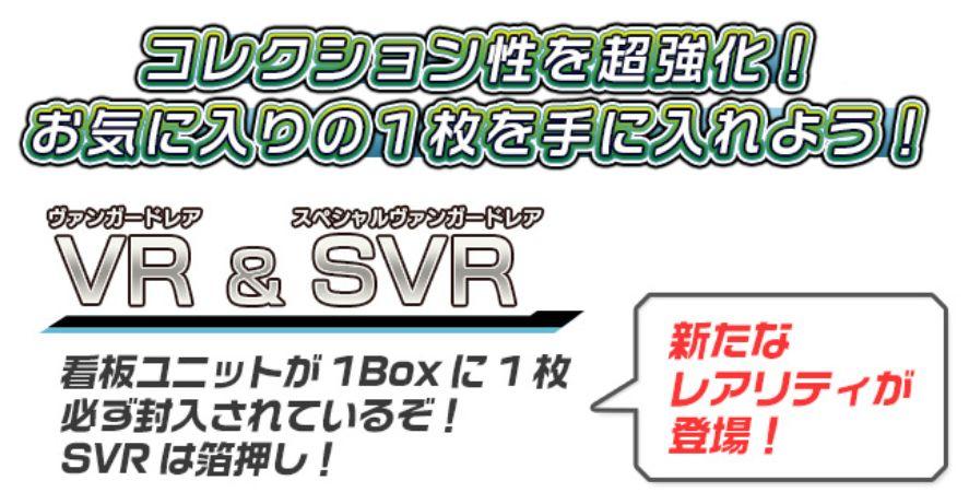 ヴァンガード「結成!チームQ4」の新レアリティ情報