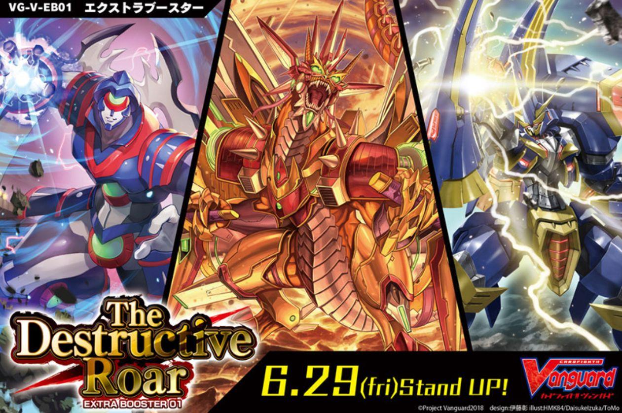 ヴァンガード【The Destructive Roar】収録&最安通販予約情報まとめ!