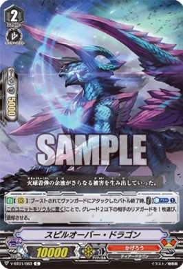 スピルオーバー・ドラゴン(ヴァンガード【結成!チームQ4】収録コモン・かげろう)