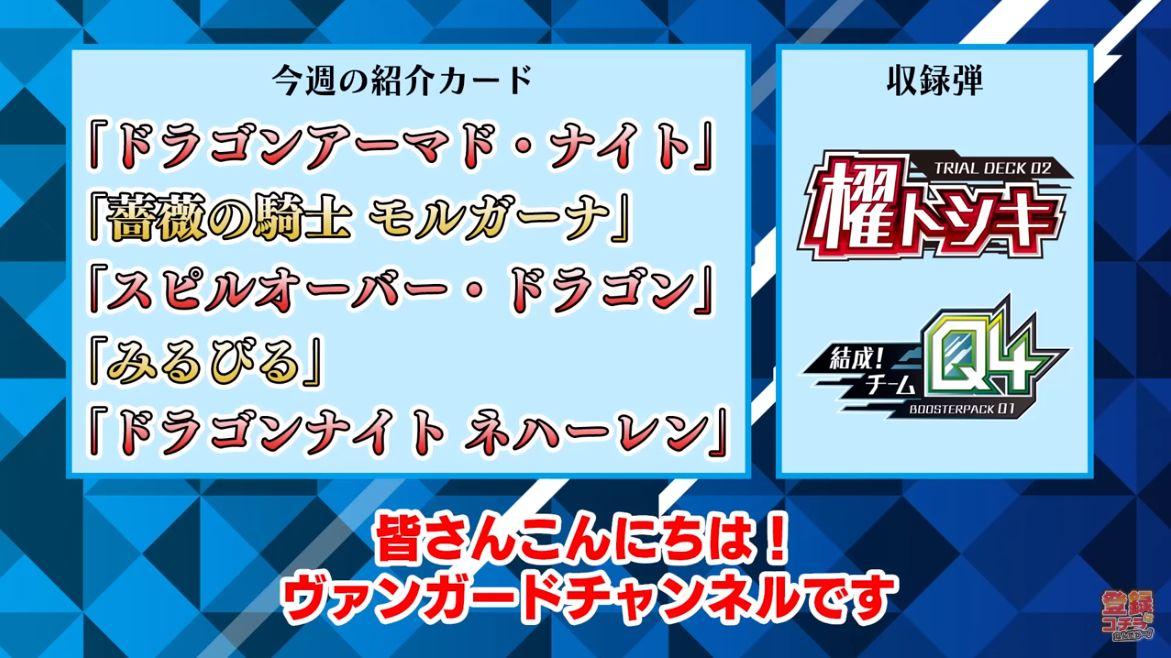 ヴァンガードchにて「今週の今日のカード(4/9~4/13)」紹介動画が公開!櫂トシキのTDやブースターパック「結成!チームQ4」のカードを解説付きで紹介!