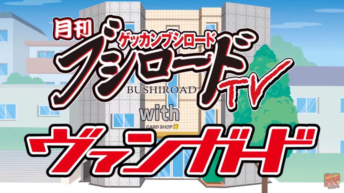 ヴァンガードchにて「月刊ブシロードTV with ヴァンガード(2017年5月5日放送分)」が公開!