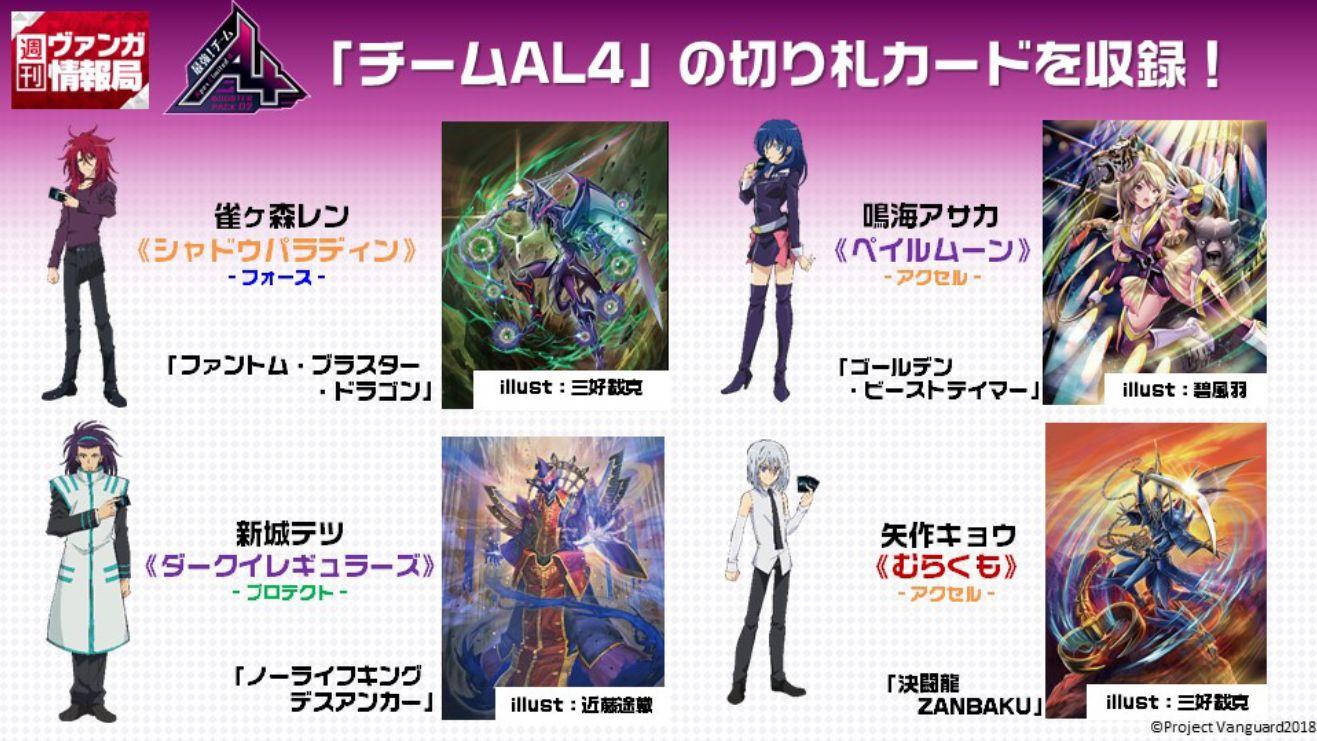ヴァンガード「最強!チームAL4」の収録クラン&キャラクター(週刊ヴァンガ情報局)