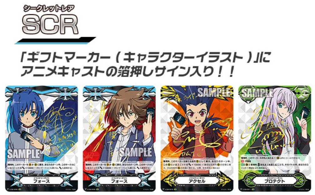 結成!チームQ4「シークレットレア:SCR」収録カード情報一覧まとめ!